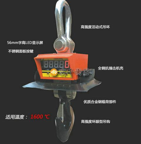 高精度防磁耐高温电子吊秤