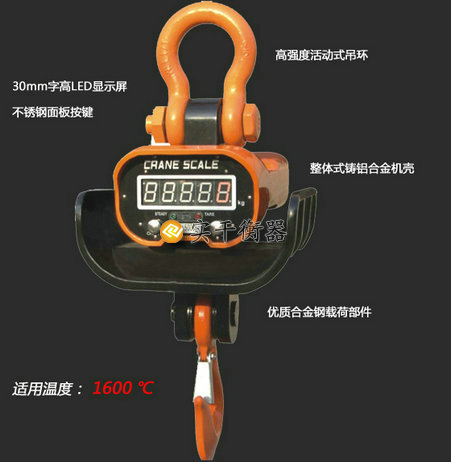 无线传输耐高温电子吊钩秤