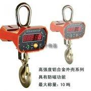上海2吨电子吊秤厂家